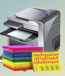 Печать листовок Ярославль
